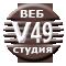 Логотип веб-студии V49