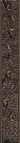 Nobilis бордюр вертикальний коричневий 7x50